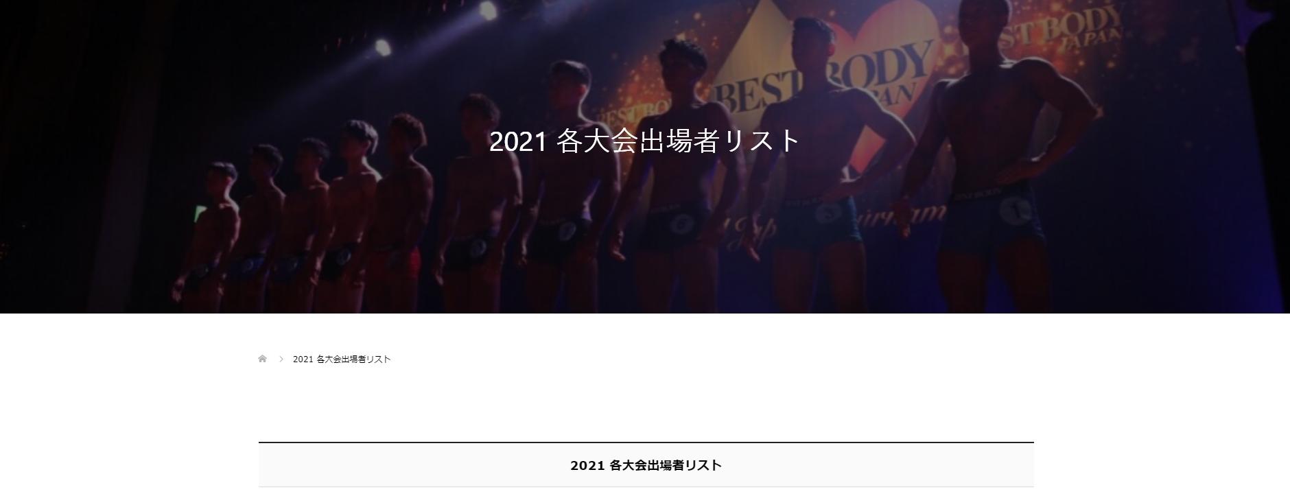 2021各大会出場者リスト